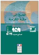 Pèlerinage à la Mecque : brochures et guides en ligne
